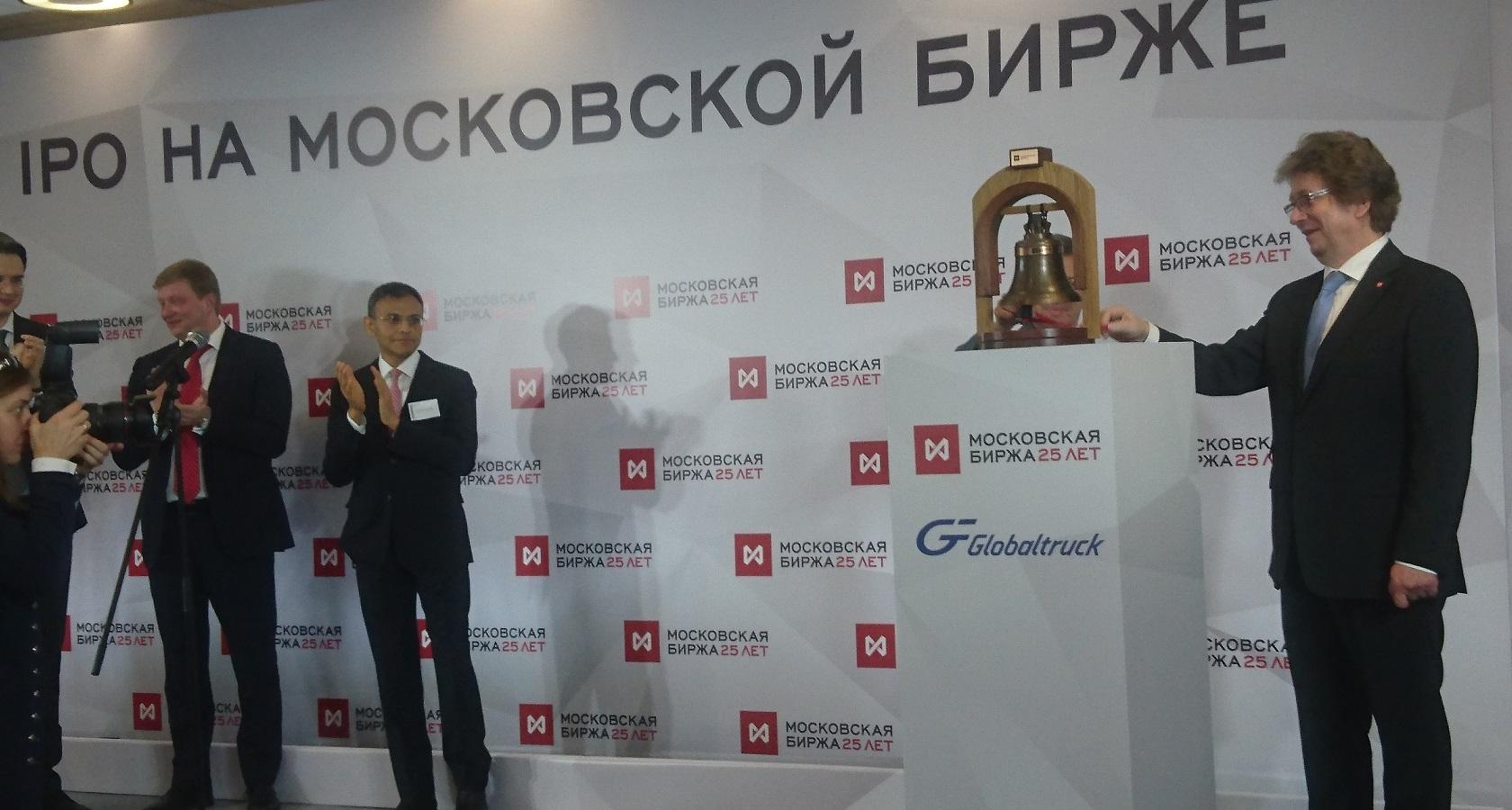 Globaltruck стал первым в России автомобильным грузовым перевозчиком, разместившим акции на Московской бирже (фото: Московская биржа)
