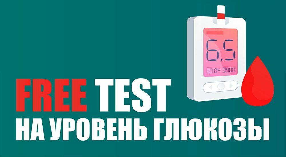 Бесплатный тест на уровень глюкозы
