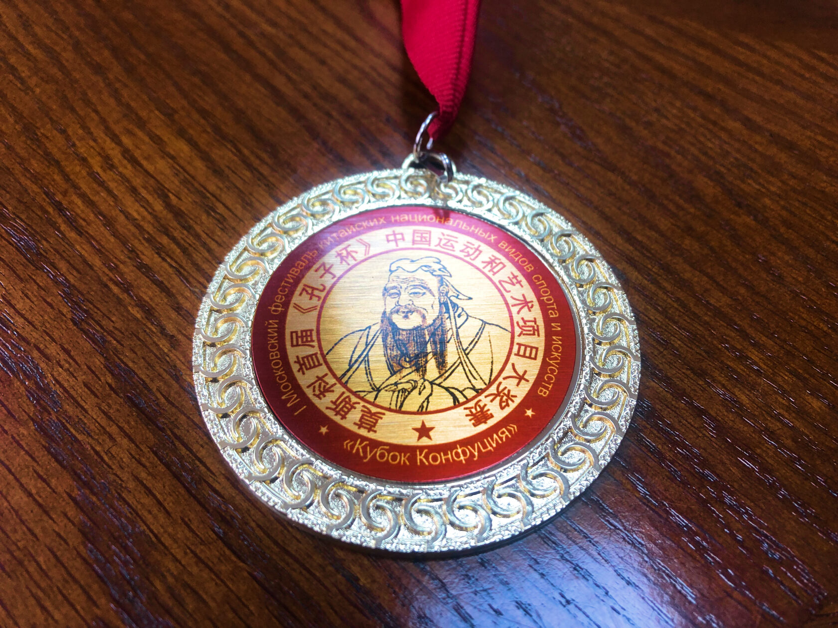 Медаль кубок Конфуция