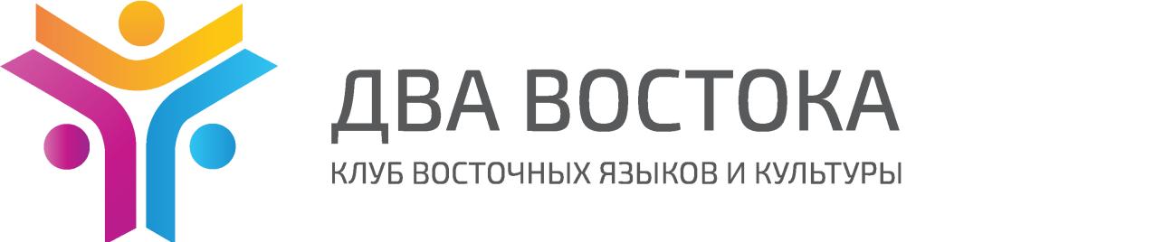 """Клуб восточных языков и культуры """"Два Востока"""""""