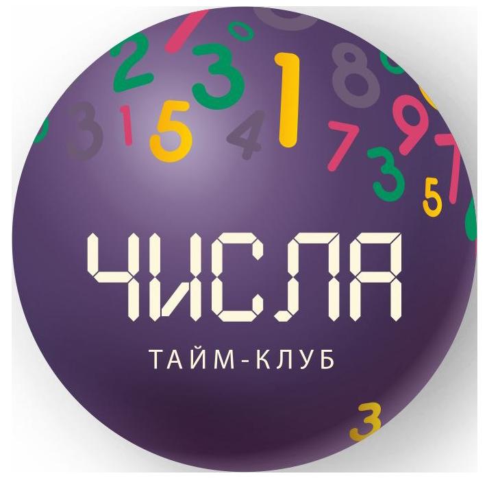 Тайм-клуб ЧИСЛА