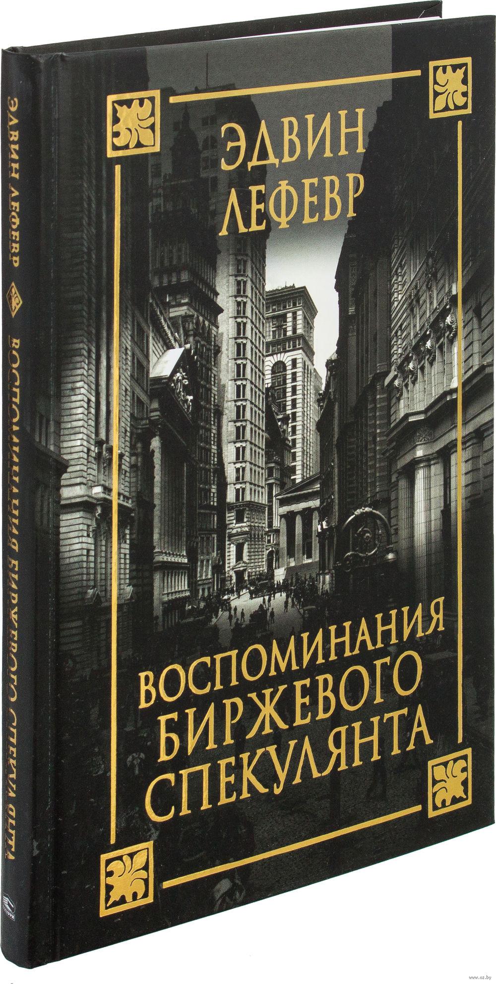 Психология торговли на форекс книги торговля объемами на форекс