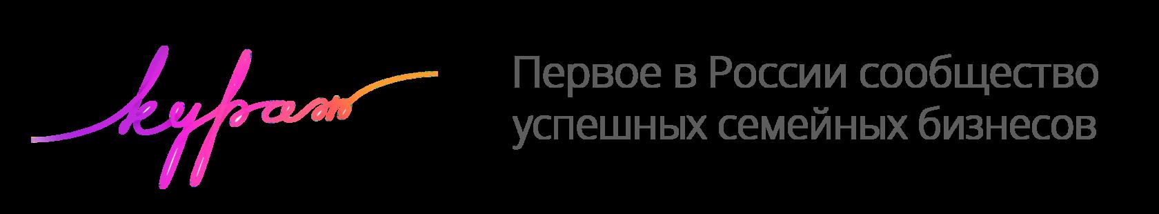 Первое в России сообщество успешных бизнесов
