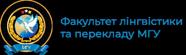 Факультет лінгвістики та перекладу