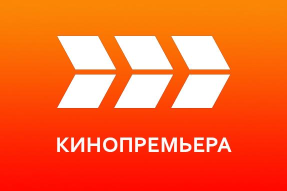 Кинопремьера TVIP Media