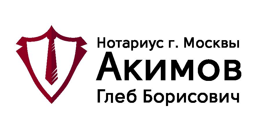 Услуги нотариуса в г. Москва