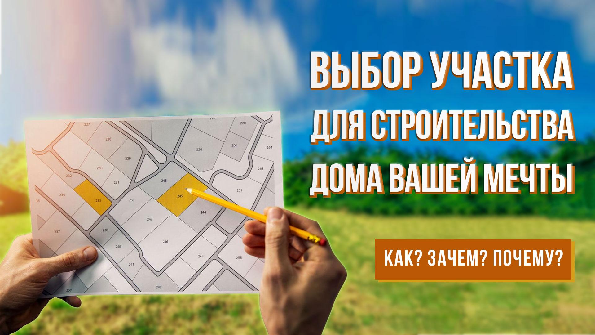 Как выбрать участок под строительство частного дома