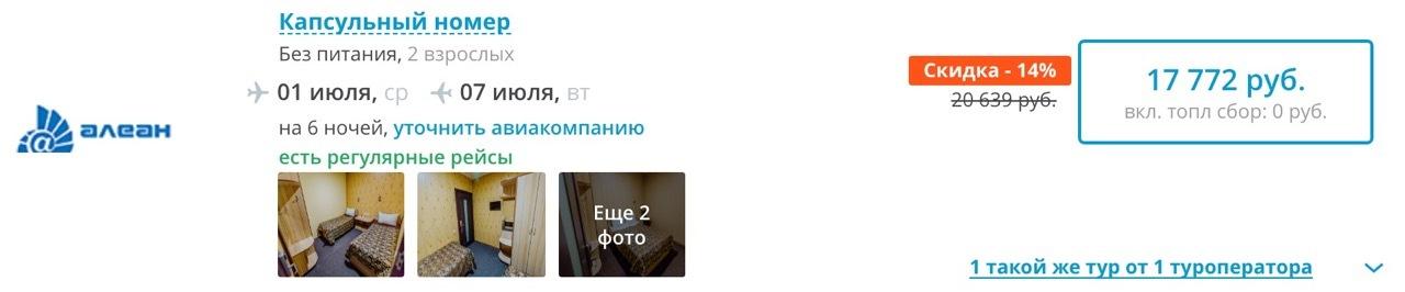 тур в Сочи из Москвы в июле