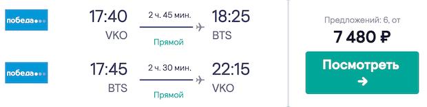 Москва - Братислва - Москва