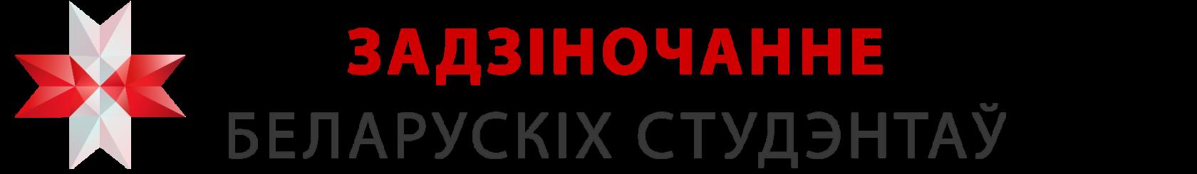 Задзіночанне Беларускіх Студэнтаў