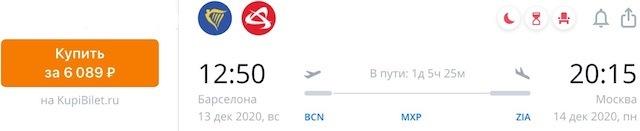 Барселона - Милан - Москва