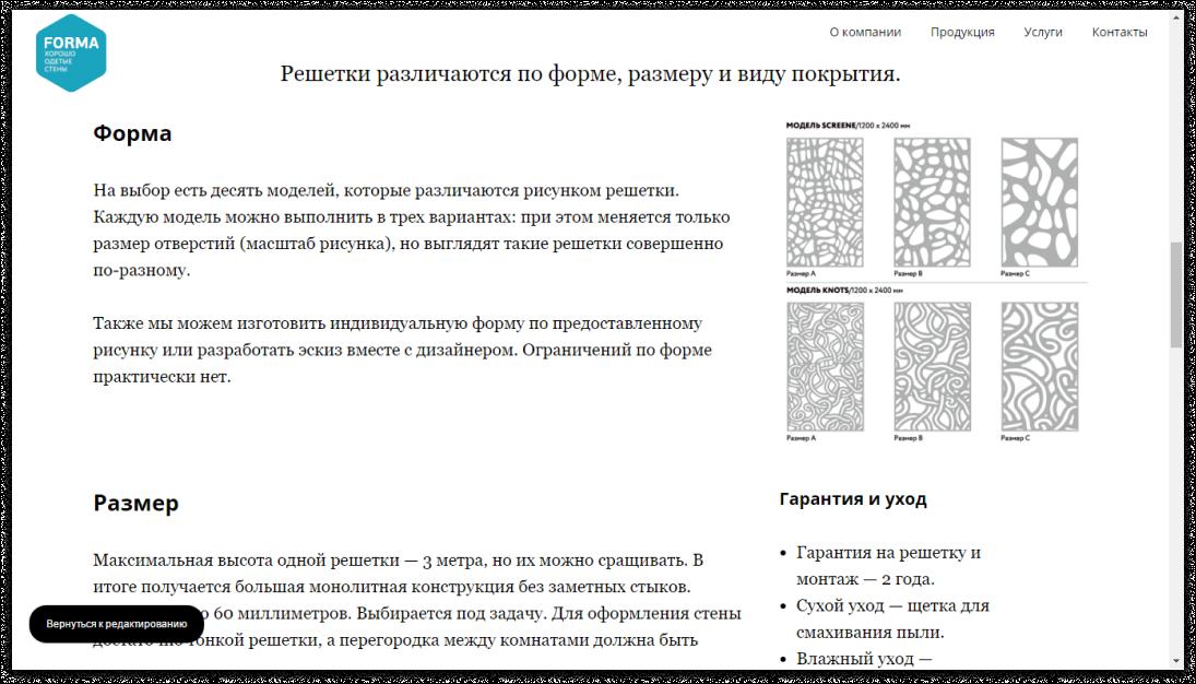 Макет страницы с товаром | Sobakapav.ru