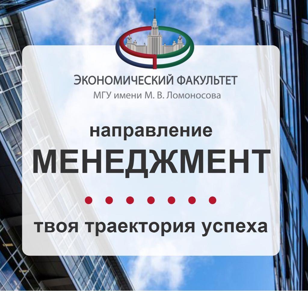 4fef17ba Бакалавриат Менеджмент на Экономическом факультете МГУ 2018