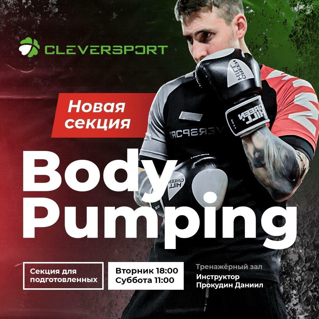 Новая секция - Body Pumping в фитнес-клубе CLEVERSPORT