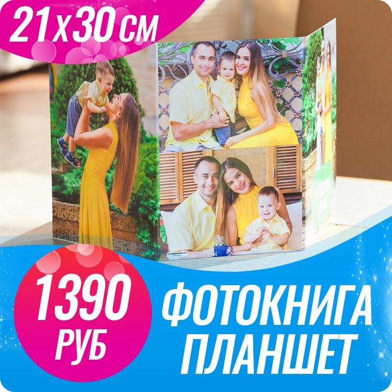 фотокнига планшет, фотокниги в Крыму