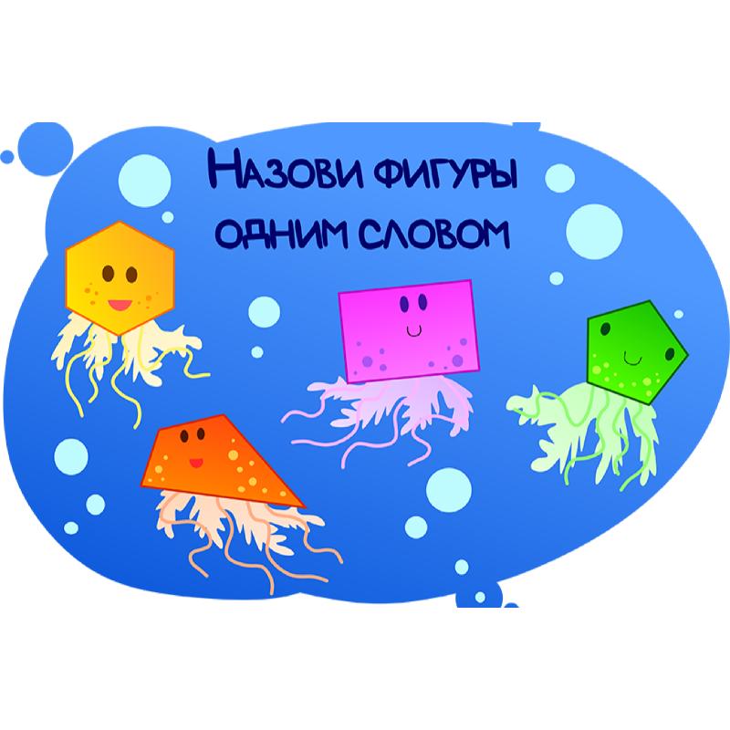Площади фигур в подводном мире