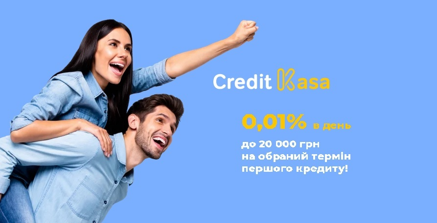 займ Credit kasa