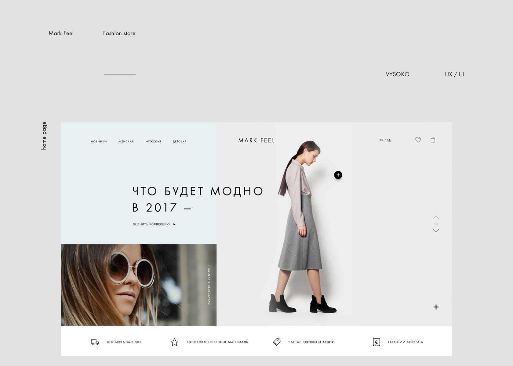 4db77b069d3 Интернет магазин стильной одежды Mark Feel