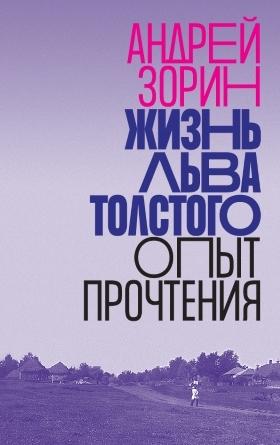 Андрей Зорин «Жизнь Льва Толстого. Опыт прочтения»