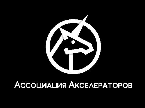 """ООО """"АССОЦИАЦИЯ АКСЕЛЕРАТОРОВ"""" 2016-2018гг."""