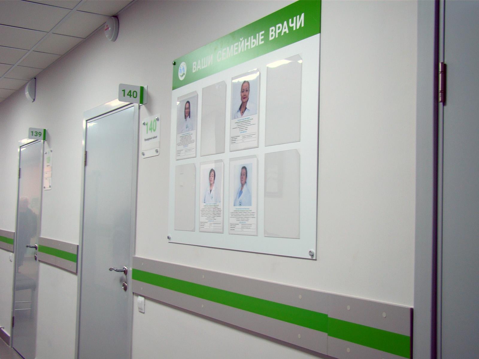 Картинка бережливая поликлиника