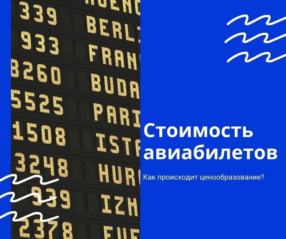 Почему цена на авиабилеты меняется? Aviago.kz