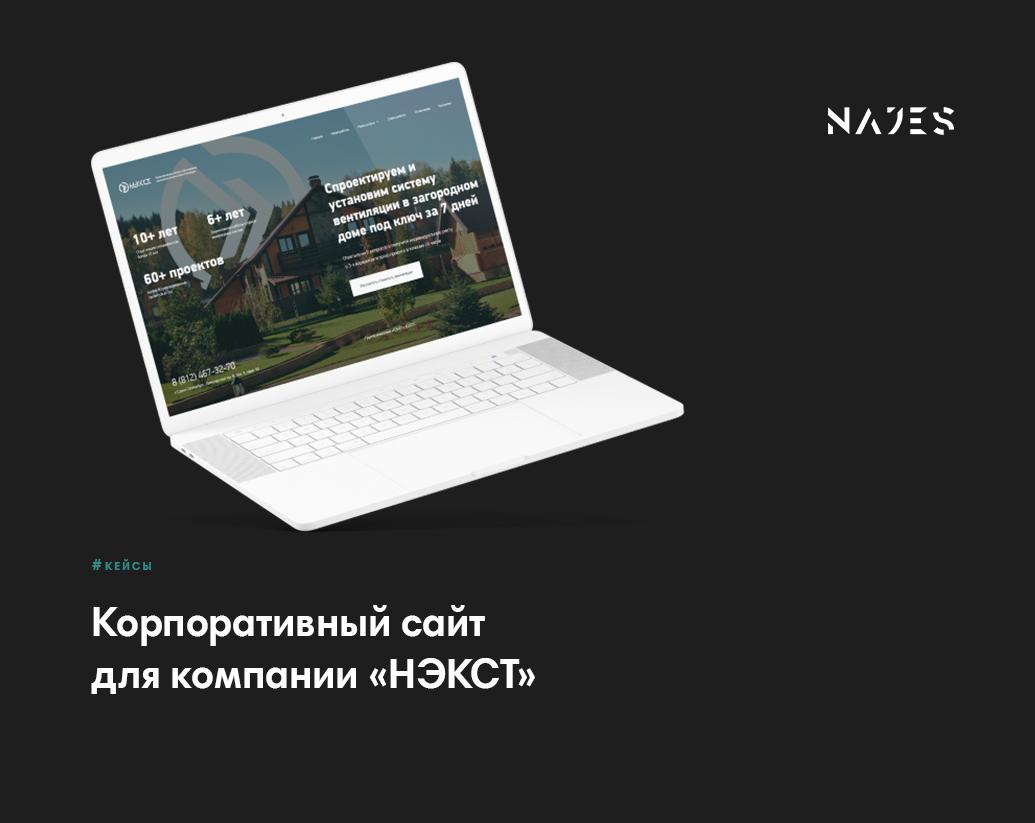 Кейс: сайт услуг на тильде для компании «Нэкст»