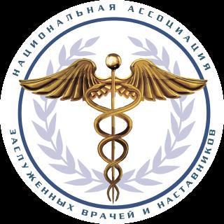 Национальная Ассоциация Заслуженных Врачей и Наставников