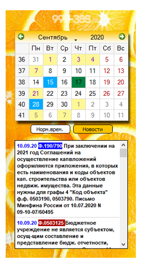 Календарь бухгалтера