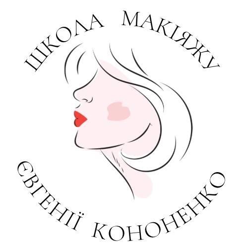 Школа макіяжу Євгенії Кононенко