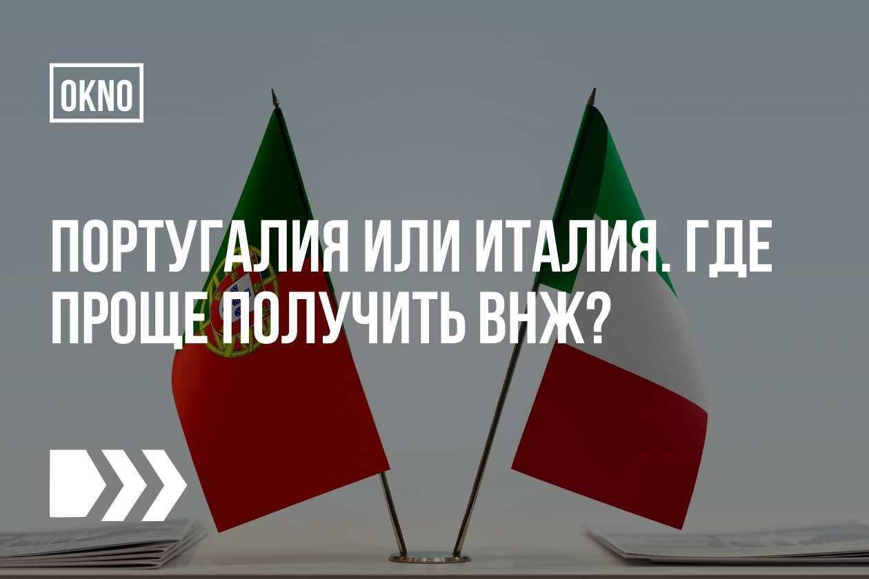 Португалия или Италия иммиграция