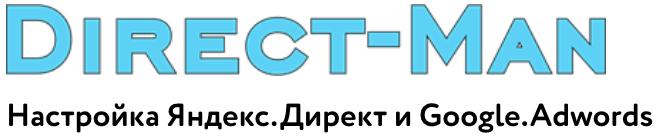 Настройка Яндекс.Директ и Google.AdWords