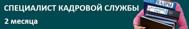 дистанционное обучение повышение квалификации кадровая служба кадровики омгу им. достоевского