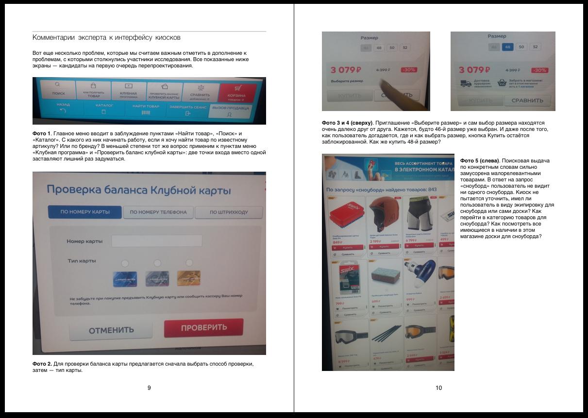 Результат экспертной оценки интерактивного киоска | SobakaPav.ru