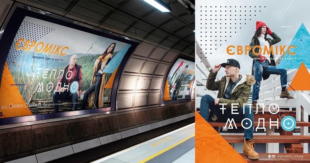 Макети для рекламної кампанії мережі мультибрендових магазинів
