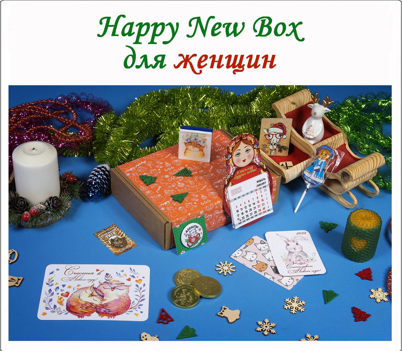 Happy New Box № 5 Женщинам