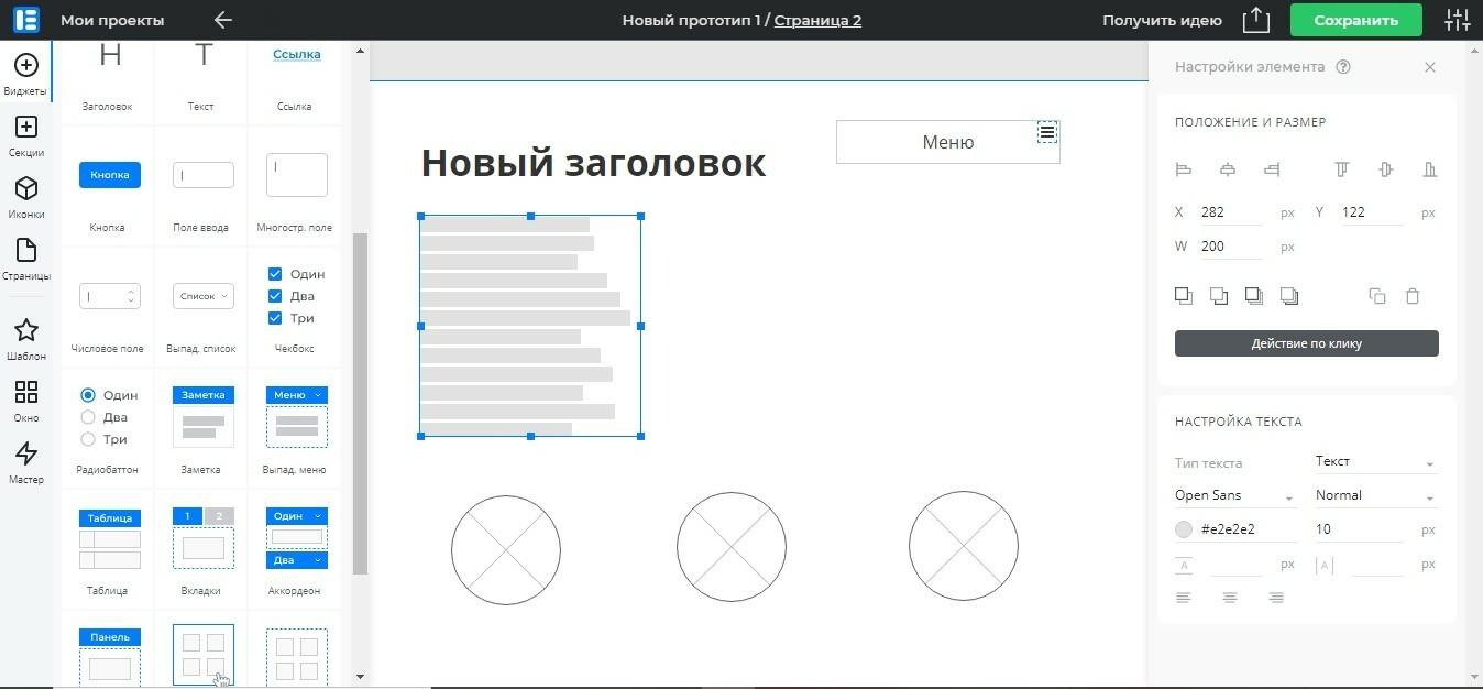 где сделать прототип сайта