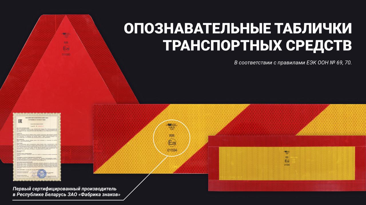 Фабрика Знаков - первый сертифицированный производитель опознавательных табличек транспортных средств