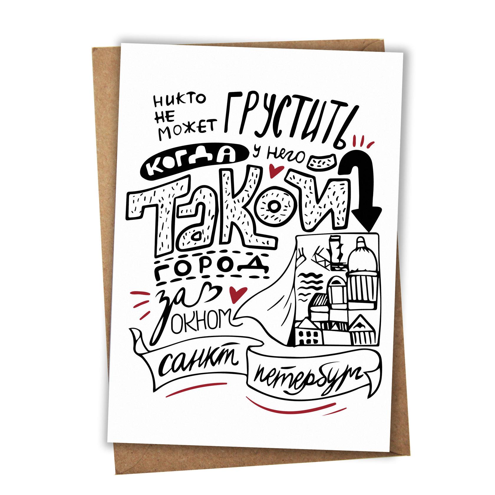 Почтовая открытка буквоед