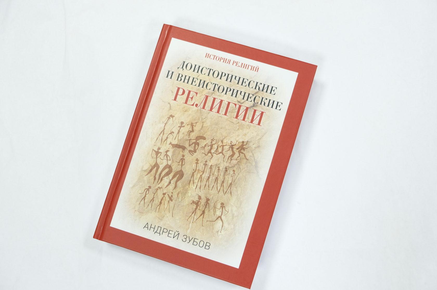 Андрей Зубов «Доисторические и внеисторические религии. История религий»