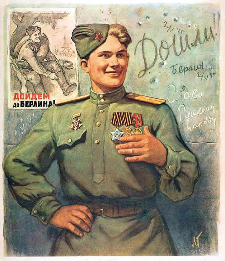 Леонида Голованов. «Красной армии – слава!» (1946).