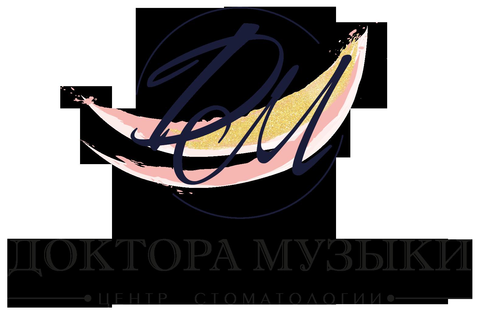 центр стоматологии ДОКТОРА МУЗЫКИ