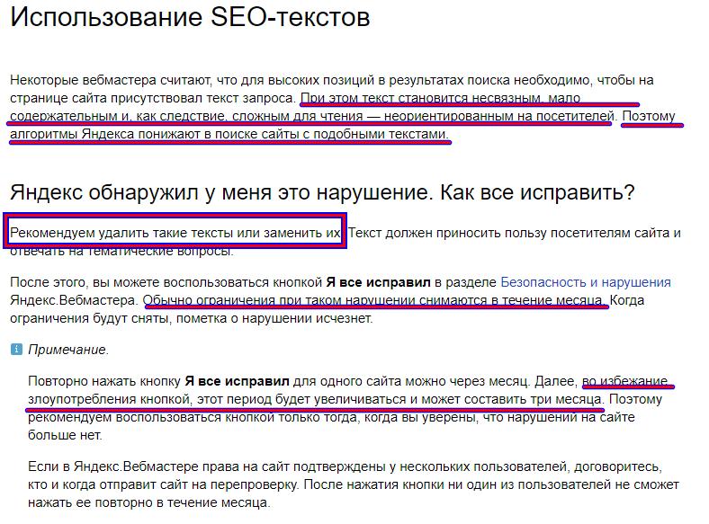 яндекс говорит об использовании seo-текстов