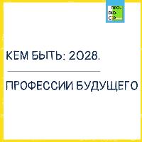 Кем быть: 2028. Профессии будущего