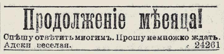 Столичные проститутки-«надомницы» предлагали свои услуги через объявления в  газетах.