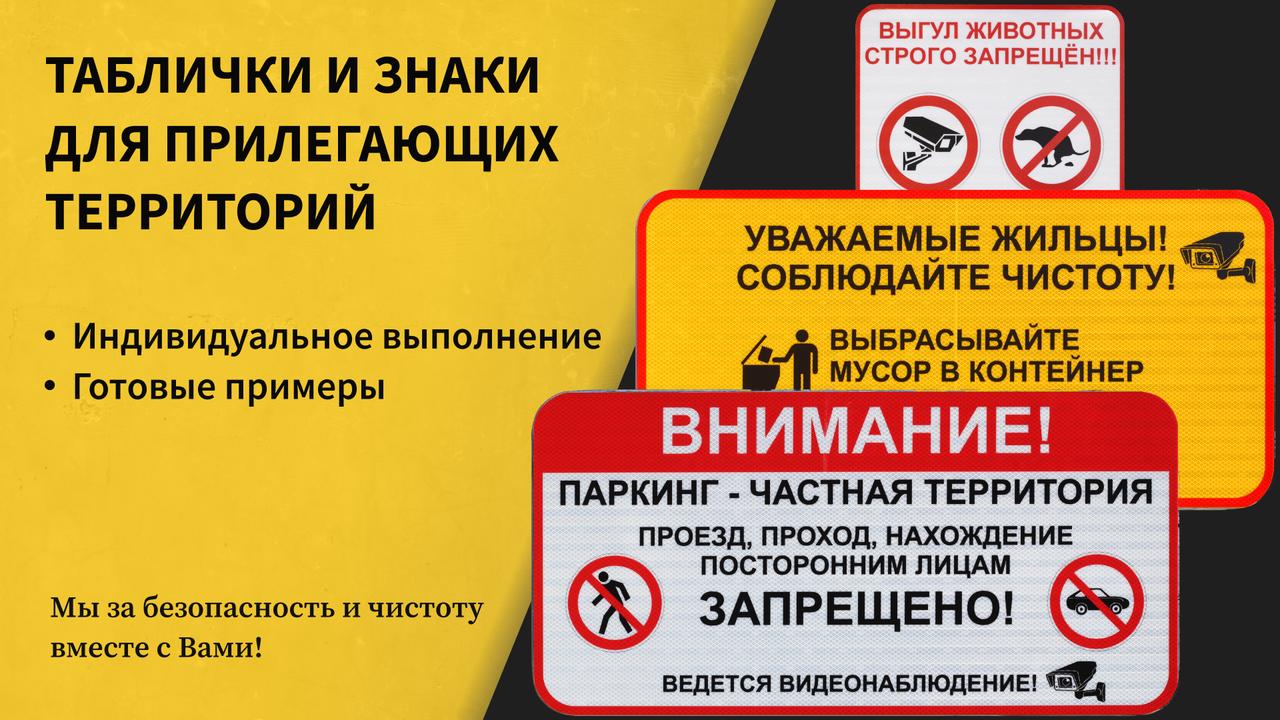 Таблички и знаки для прилегающих территорий