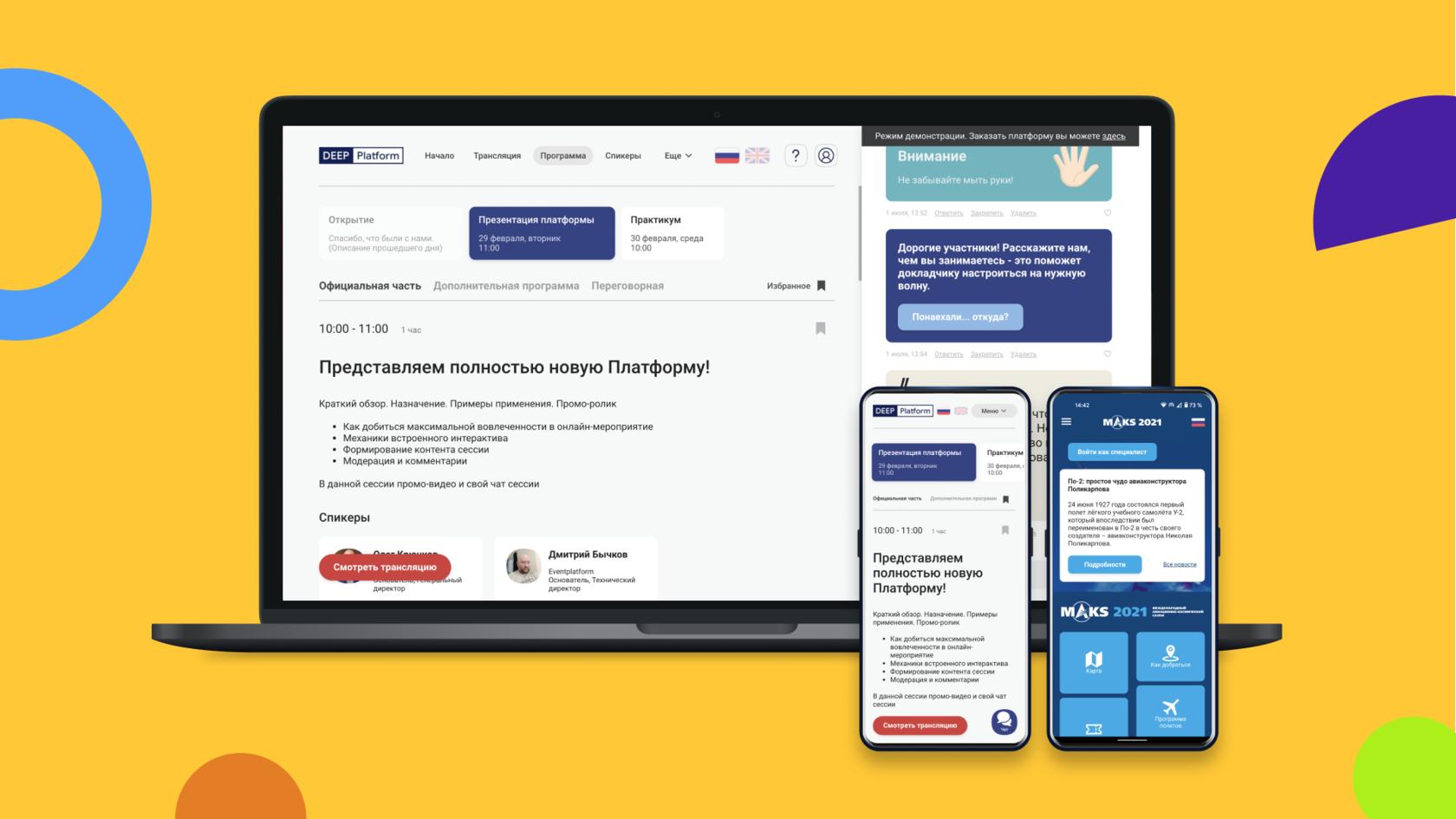 DEEP Platform - работает как сайт (десктоп и мобильный), PWA и мобильное приложение
