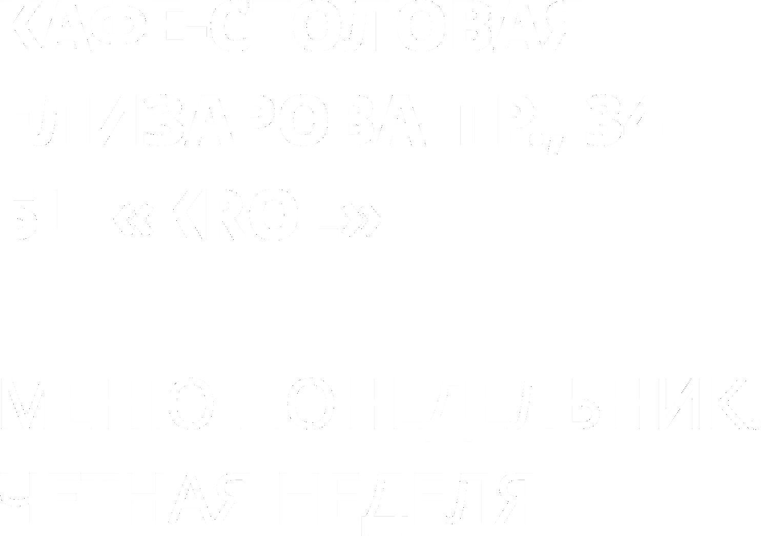 """КАФЕ-СТОЛОВАЯ БЦ """"KROL"""" Елизарова пр., 34 МЕНЮ ПОНЕДЕЛЬНИК. ЧЕТНАЯ НЕДЕЛЯ"""