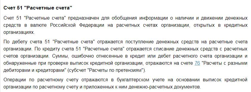 дебет 51 кредит 71