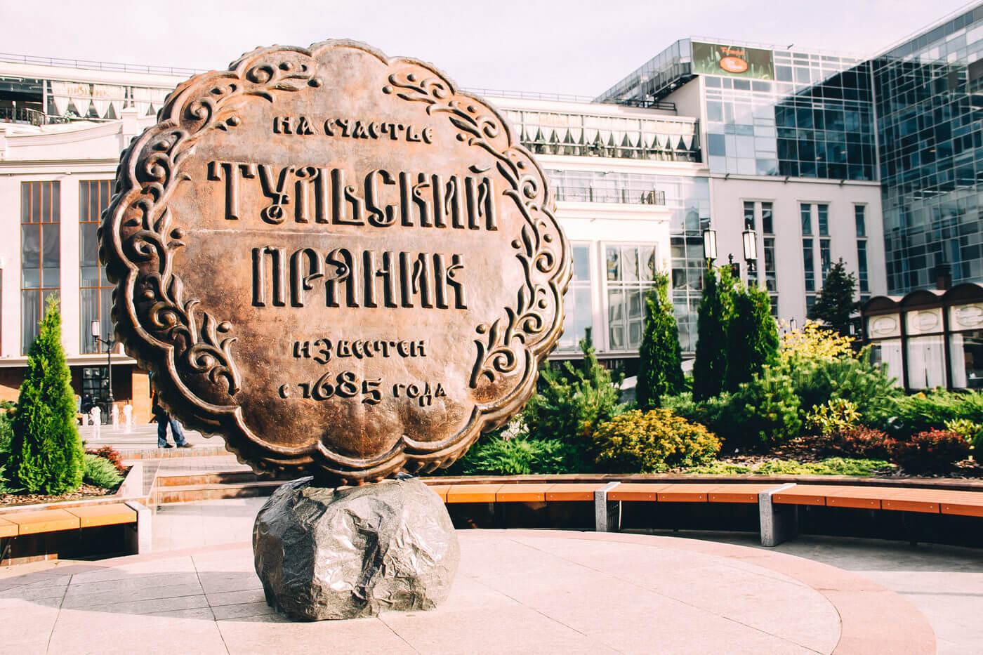 Памятник прянику
